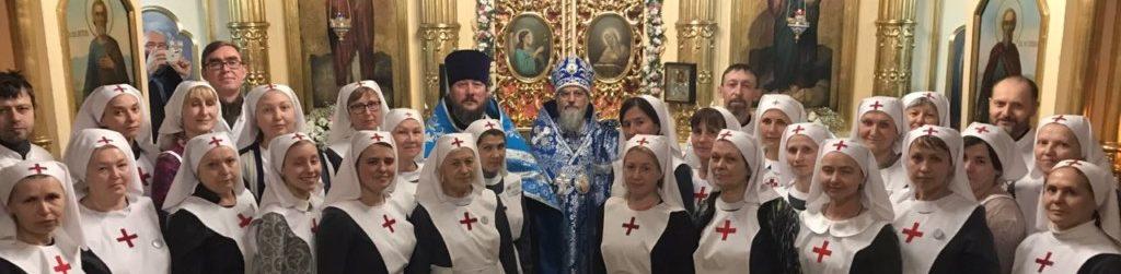 Свято-Елисаветинское сестричество милосердия
